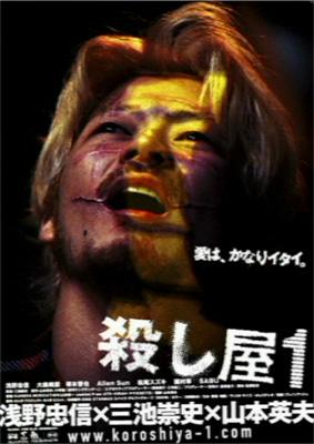 Ichi the killer original poster